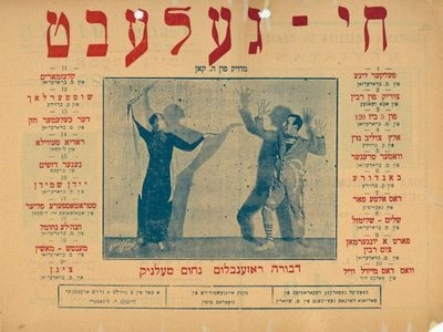 Yiddish Theater