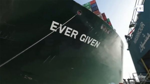Ever Given